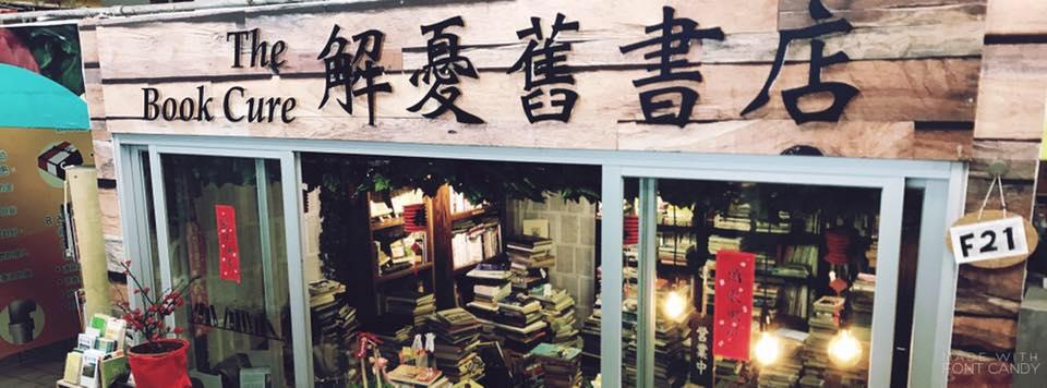 解憂舊書店,二手書店