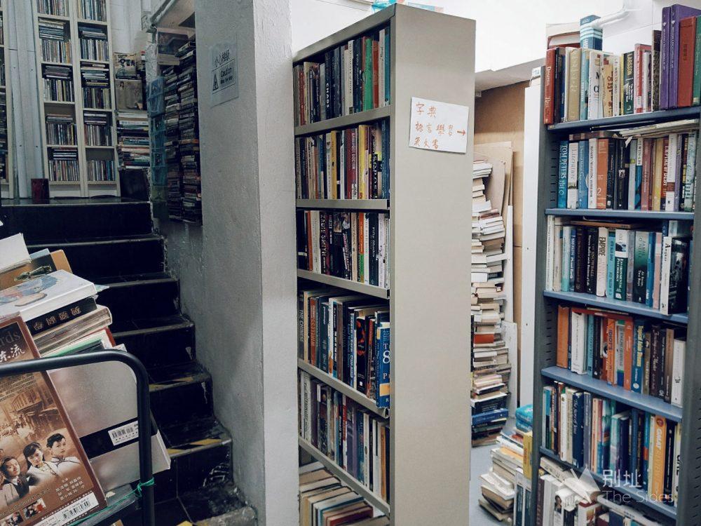我的書房,二手書店