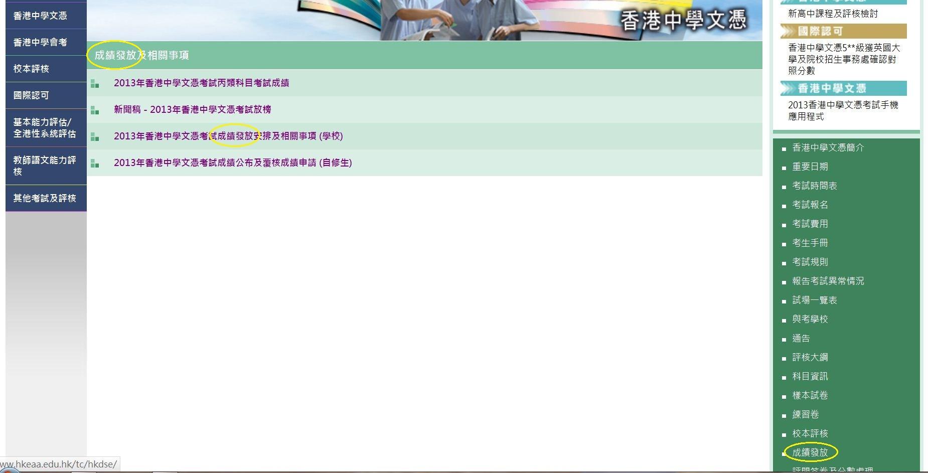 考評局令人驚訝的中文水準 ─ 「成績發放」(見黃圈)