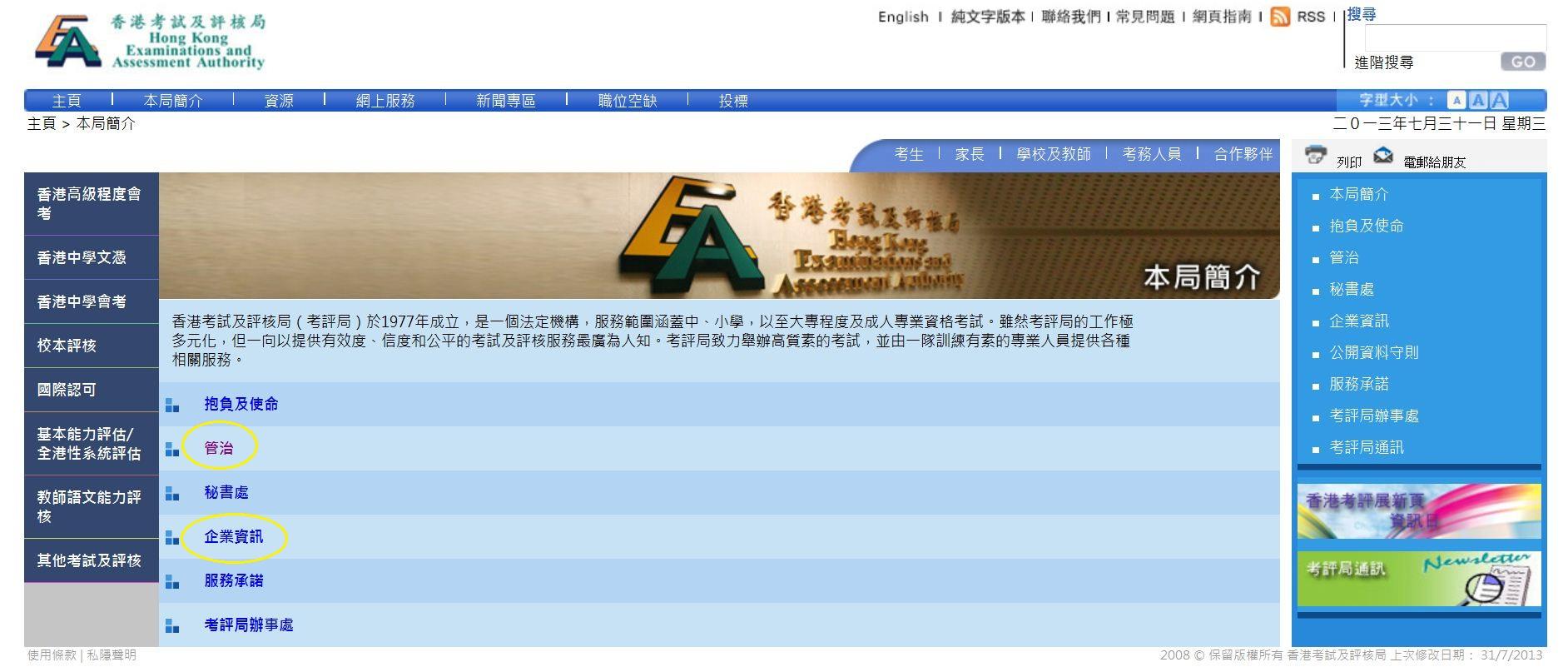 考評局令人驚訝的中文水準 ─ 「管治」和「企業」(見黃圈)
