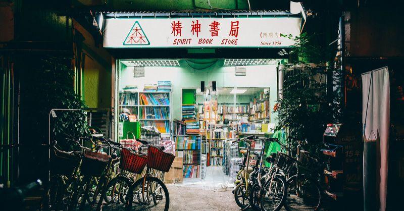 精神書局,二手書店