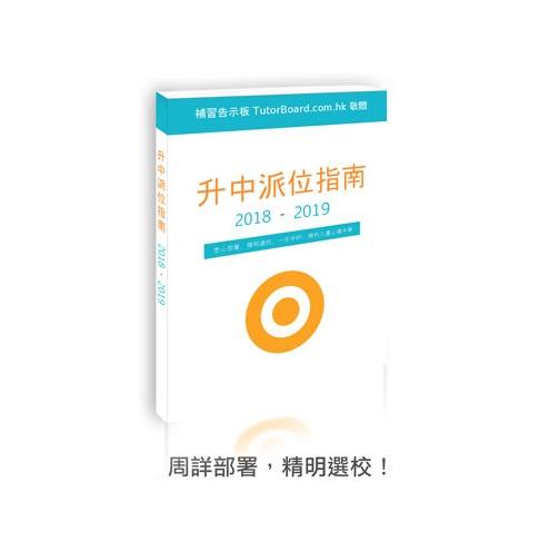 升中學家長指南──今學年最新版,即時免費下載